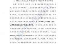 2019年中国网络安全产业白皮书_000040.jpg