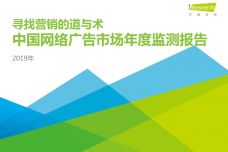 2019年中国网络广告市场年度监测报告-简版_000001.jpg