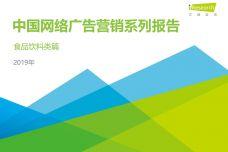 2019年中国网络广告营销系列报告—食品饮料类篇_000001.jpg