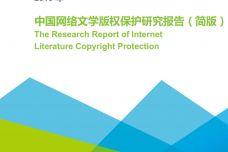 2019年中国网络文学版权保护研究报告-简版_000001.jpg