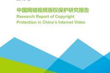 2019年中国网络视频版权保护研究报告_000001.jpg