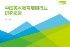2019年中国美术教育培训行业研究报告_000001.jpg