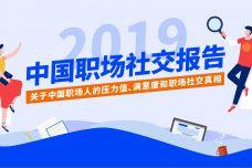 2019年中国职场社交报告_000001.jpg