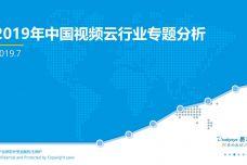2019年中国视频云行业专题分析_000001.jpg