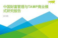 2019年中国财富管理与TAMP商业模式研究报告_000001.jpg