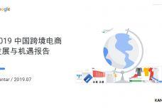 2019年中国跨境电商发展与机遇报告_000001.jpg