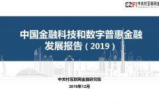 2019年中国金融科技与数字普惠金融发展报告_000001.jpg