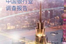 2019年中国银行业调查报告_000001.jpg