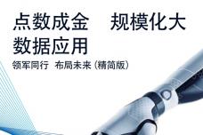 2019年中国银行业CEO冬季刊_page_001.png