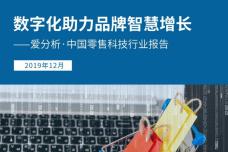 2019年中国零售科技行业报告_page_01.png