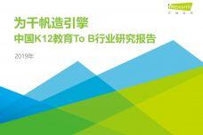 2019年中国K12教育ToB行业研究报告_000001.jpg