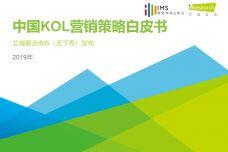 2019年中国KOL营销策略白皮书_000001.jpg