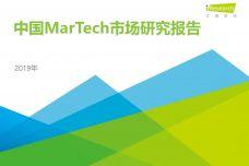 2019年中国MarTech市场研究报告_000001.jpg