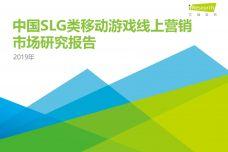 2019年中国SLG类移动游戏线上营销市场研究报告_000001.jpg