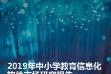 2019年中小学教育信息化软件市场研究报告_000001.jpg