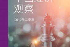 2019年二季度中国经济观察_000001.jpg