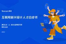 2019年互联网新兴人才设计白皮书_000001.jpg