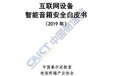 2019年互联网设备智能音箱安全白皮书_000001.jpg