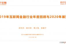 2019年互联网金融行业年度回顾与2020年展望_000001.png