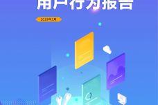 2019年互联网3C维修用户行为报告_000001.jpg