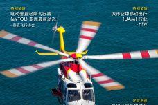 2019年亚太区民用直升机机队报告_000001-1.jpg