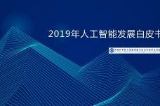 2019年人工智能发展白皮书_000001.jpg