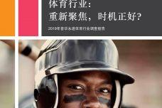 2019年体育行业调查报告_000001.jpg