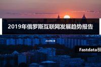 2019年俄罗斯互联网发展趋势报告_000001.jpg