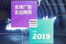 2019年全球广告支出预测_000001.jpg