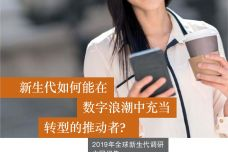 2019年全球新生代调研中国报告_000001.jpg