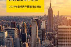 2019年全球资产管理行业报告_000001.jpg