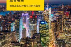 2019年全球银行监管展望_000001.jpg