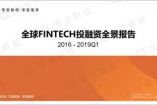 2019年全球FINTECH投融资全景报告_000001.jpg