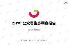 2019年公众号生态趋势调查报告_000001.jpg