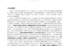 2019年北京市金融运行报告_000001.jpg