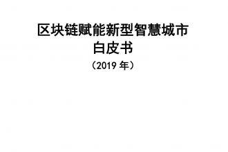 2019年区块链赋能新型智慧城市白皮书_000001.jpg