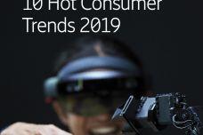 2019年十大热门消费者趋势报告_000001.jpg