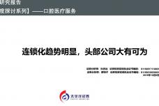 2019年口腔医疗服务行业深度报告_page_01.png