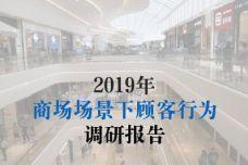 2019年商场场景下顾客行为调研报告心_000001-1.jpg