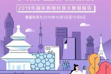2019年国庆假期抖音大数据报告_000001.jpg