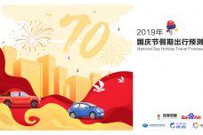 2019年国庆节假期出行预测报告_000001.jpg
