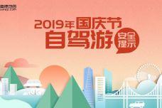 2019年国庆节自驾游安全提示_000001.jpg