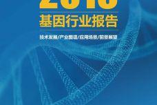 2019年基因行业报告_000001.jpg