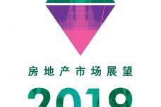2019年大中华区房地产市场展望_000001.jpg