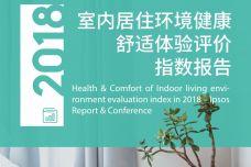 2019年室内居住环境健康舒适体验评价指数报告_000001.jpg