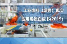 2019年工业虚拟现实应用场景白皮书_000001.jpg