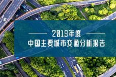 2019年年度中国主要城市交通分析报告_000001.jpg