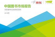 2019年度中国图书市场报告_000001.jpg