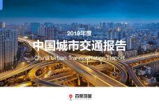2019年度中国城市交通报告_000001.jpg
