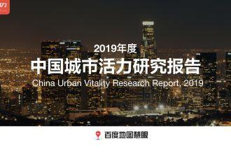 2019年度中国城市活力研究报告_000001.jpg